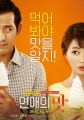 Love Clinic O Filme