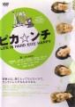 PIKANCHI Life is Hard Dakedo Happy O Filme