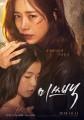 Miss Baek O Filme