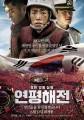 Northern Limit Line O Filme