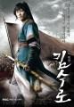 Kim Soo Ro (Kim Su-Ro, The Iron King)