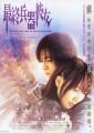Saikano O Filme