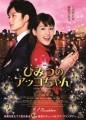 Himitsu No Akko Chan O Filme