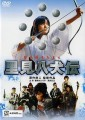 Legend Eight Samurai O Filme