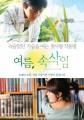 Summer Whisper O Filme