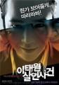 The Case of Itaewon Homicide O Filme