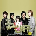 Boys Before Flowers Part. 2 - OST