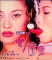 Sex and Zen 3 O Filme
