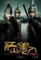 An Empress and the Warriors O Filme