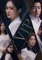 VIP (Korean Drama)