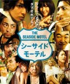 The Seaside Motel O Filme