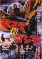 Godzilla Vs Mothra O Filme