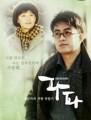 Papa (Korean Drama)