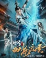 The Fate Of Swordsman O Filme