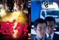 Assassins O Filme