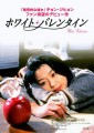 White Valentine O Filme