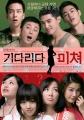 Crazy for Wait O Filme