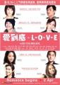 Love O Filme
