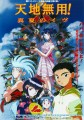 Tenchi the Movie 2: The Daughter of Darkness O Movie