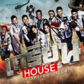 Grean House The Series