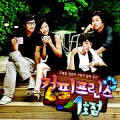Coffee Prince - OST