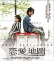 About Love O Filme