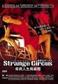 Strange Circus O Filme
