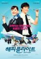 Happy Flight O Filme