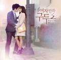 Her Lovely Heels - OST