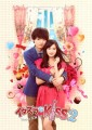 Itazura na Kiss 2 - Love in Tokyo O Filme