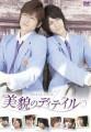 Takumi-kun Series ~Bibou no Detail~ O Filme