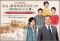 Chichi yo Mukashi wa Erakatta O Filme SP