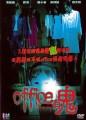 Haunted Office O Filme